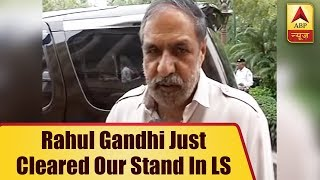 Rahul Gandhi Just Cleared Our Stand In LS As It Was Not A Personal Attack, Says Anand Sharma | - ABPNEWSTV