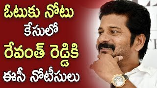 ED Issue Notices To Revanth Reddy In Vote For Note Case | Revanth Reddy | iNews - INEWS