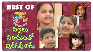 BEST OF FUN BUCKET JUNIORS | Funny Compilation Vol 6 | Back to Back Kids Comedy | TeluguOne - TELUGUONE