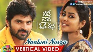 Naaloni Nuvvu Vertical Video Song | Needi Naadi Oke Katha Movie Songs | Sree Vishnu | Mango Music - MANGOMUSIC