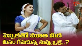 పెన్సిల్ తో మూతిమీద మీసం గీసుకున్న నువ్వు ఒక మగాడివేనా..? Telugu Movie Comedy Scenes | TeluguOne - TELUGUONE