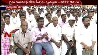 Pocharam Srinivas Reddy Speech || Farmers Thanking to KCR over Loan Waiver || Telangana || NTV - NTVTELUGUHD