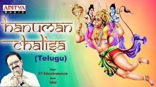 Popular Hanuman Chalisa - Hanuman Jayanathi 2017 | S.P.Balu | Telugu Devotional Songs - ADITYAMUSIC