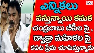 YSRCP Kadapa Mayor Suresh Babu Slams AP CM Pasupu Kumkuma Check Distribution l CVR NEWS - CVRNEWSOFFICIAL