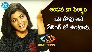 ఆయన నా పెళ్ళాం ఒక తోపు అనే ఫీలింగ్ ఉంటాడు - Bigg Boss 3 Contestant & Anchor Shiva Jyothi - IDREAMMOVIES