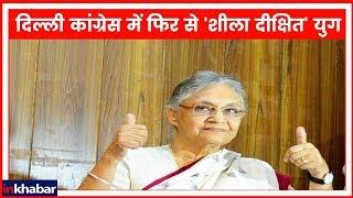दिल्ली कांग्रेस में फिर से 'शीला दीक्षित' युग - ITVNEWSINDIA