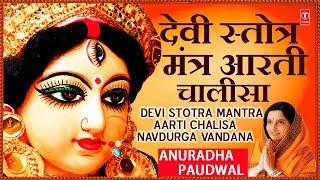 Devi Stotra, Mantra, Aarti, Chalisa, Navdurga Stuti, 108 Names I ANURADHA PAUDWAL - TSERIESBHAKTI