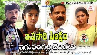 ఇపసారి పెండ్లం ఇగురంగల్ల మొగుడు - Telugu Short Film|Ipasari Pellam Iguramgalla Mogudu Village Comedy - YOUTUBE