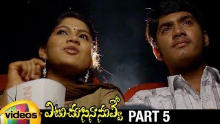 Etu Chusina Nuvve Latest Telugu Movie HD | Sai Krish | Swasika | Thagubothu Ramesh | Part 5 - MANGOVIDEOS