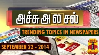 Achu A[la]sal 22-09-2014 Thanthi tv Trending topics in Newspapers today 22-09-14