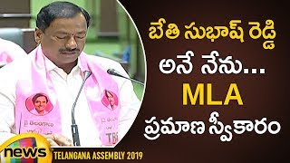 Bethi Subhas Reddy Takes Oath as MLA In Telangana Assembly | MLA's Swearing in Ceremony Updates - MANGONEWS