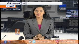 Today Highlights From News Papers | News Watch (07-06-2018) | iNews - INEWS