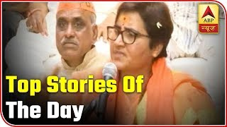 Top stories of the day within 100 seconds - ABPNEWSTV