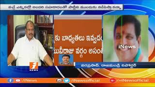Somu Veerraju Upset Over Kanna Lakshminarayana Appoint as BJP President | iNews - INEWS