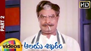 Aalaya Sikharam Telugu Movie | Chiranjeevi | Sumalatha | Kodi Rama Krishna | Part 2 | Mango Videos - MANGOVIDEOS