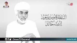 #من_عمان | الأحد 16 فبراير 2020م