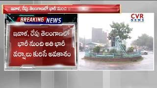 తెలంగాణలో భారీ వర్షాలు...పొంగిపొర్లుతున్ననదులు | Telangana Weather | CVR NEWS - CVRNEWSOFFICIAL