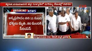 Chamarajanagar Food Poisoning : CM Kumaraswamy meets hospitalised people in Karnataka | CVR News - CVRNEWSOFFICIAL