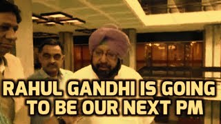 Rahul Gandhi will be PM if Congress wins in 2019: Captain Amarinder Singh - ABPNEWSTV