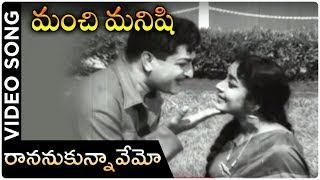 Raananukunnavemo Video Song | Manchi Manishi Movie | NTR | Jamuna | NTR Telugu Hit Songs - RAJSHRITELUGU