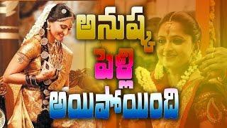 Anushka finally got married || #AnushkaShetty || Anushka Shetty marriage - IGTELUGU