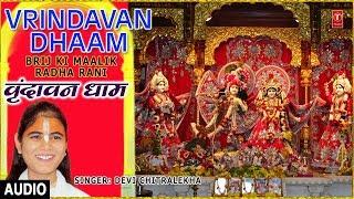 Sunday Special I Vrindavan Dhaam, Radha Krishna Bhajan, DEVI CHITRALEKHA,I Brij Ki Maalik Radha Rani - TSERIESBHAKTI