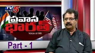 Scams Behind AP New Capital ?  | Prof. Bhuman | Part 1 : TV5 News - TV5NEWSCHANNEL