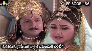 దశరథుడు కకేయికి ఇచ్చిన బహుమతి ఏంటి ? Vishnu Puranam Episode 66   Sri Balaji Video - SRIBALAJIMOVIES