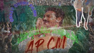 THE NEXT CM OF AP telugu short film NEXT CM AP - YOUTUBE