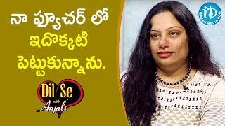 నా ఫ్యూచర్ లో ఇదొక్కటి పెట్టుకున్నాను. - Srivalli || Dil Se With Anjali - IDREAMMOVIES