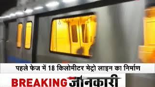 Morning Breaking: Centre approves Patna Metro Rail project - ZEENEWS