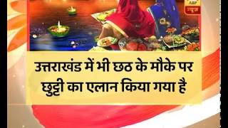 Chhath to be celebrated today; arrangements made in Delhi - ABPNEWSTV