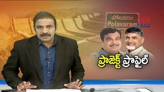 Union Minister Nitin Gadkari to Visit Polavaram Project | CVR News - CVRNEWSOFFICIAL