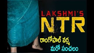రామ్ గోపాల్ వర్మ మరో సంచలనం | RGV Sensational Announcement On Lakshmi's NTR Movie | TVNXT Hotshot - MUSTHMASALA