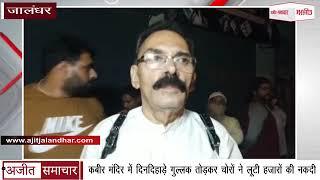 video : Jalandhar - कबीर मंदिर में दिनदिहाड़े गुल्लक तोड़कर Thieves ने लूटा हज़ारों का Cash