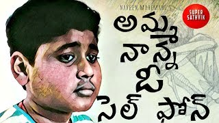 Amma Nana O Cell Phone | Telugu Short Film - YOUTUBE