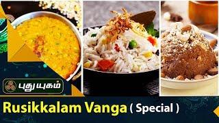 Rusikkalam Vanga 15-08-2017 – Puthuyugam tv Show