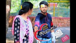 Premante /a new telugu shortfilm/GSP LAKSHMI CREATIONS/by  LOKESH (chinna) - YOUTUBE
