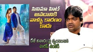 Director Harish Shankar Shocking Comments On DJ Movie | Gaddalakonda Ganesh Movie || IndiaGlitz - IGTELUGU