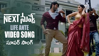 Next Nuvve Movie Video Songs | Arey Life Ante Song | Aadi | Rashmi | Vaibhavi Shandilya | TFPC - TFPC