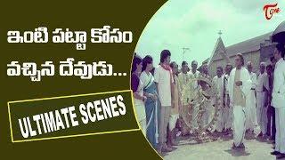 ఇంటి పట్టా కోసం వచ్చిన దేవుడు.. | Ultimate Movie Scenes | TeluguOne - TELUGUONE