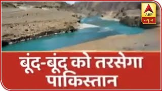 After 'Most Favoured Nation' status now India decides to stop water to Pakistan - ABPNEWSTV