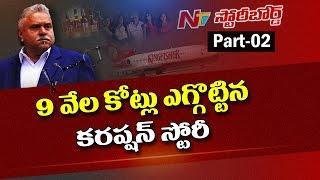 అత్యంత విలాసంగా బతికి అరెస్ట్ వరకూ తెచ్చుకున్న ఫెయిల్యూర్ స్టోరీ || Story Board Part 02 - NTVTELUGUHD