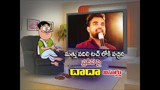 Dada Satirical Counters On Anchor Pradeep His Drunk And Drive Case | Pin Counter | iNews - INEWS