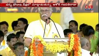Ashok Gajapathi Raju Speech at Nellore Dharma Porata Deeksha | CVR NEWS - CVRNEWSOFFICIAL
