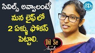 సివిల్స్ అవ్వాలి అంటే మన లైఫ్ లో 2 ఏళ్ళు ఫోకస్ పెట్టాలి. - Malleswari Reddy || Dil Se With Anjali - IDREAMMOVIES