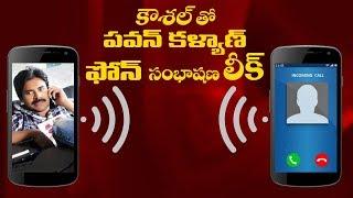 Pawan Kalyan's phone conversation with Kaushal leaked | Janasena - IGTELUGU