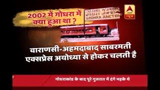 Jan Man: Watch ABP News' special report on Godhra - ABPNEWSTV