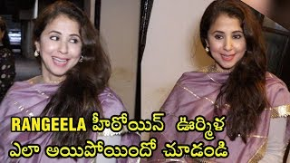 Rangeela Actress Urmila Matondkar SHOCKING LOOKS After Transformation | గాయం హీరోయిన్ ఊర్మిళ - RAJSHRITELUGU