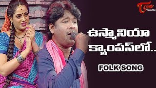 Osmania Campus Lo Folk Song | Telangana Folk Songs | TeluguOne - TELUGUONE